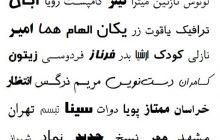 دانلود مجموعه فونت رسمی فارسی